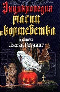 Обложка книги Энциклопедия магии и волшебства в книгах Джоан Роулинг
