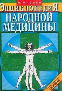 Энциклопедия народной медицины Изд. 8-е, испр., доп.