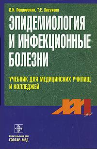 Эпидемиология и инфекционные болезни ( 5-9231-0309-5 )