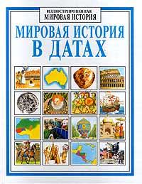 Книга Мировая история в датах