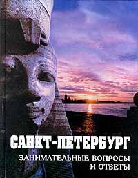 Книга Санкт-Петербург. Занимательные вопросы и ответы