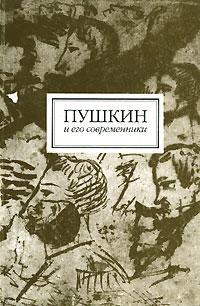 Обложка книги Пушкин и его современники
