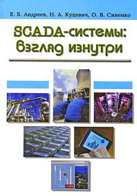 SCADA-системы. Взгляд изнутри ( 5-9900271-1-7 )