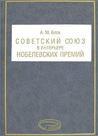 Советский Союз в интерьере Нобелевских премий