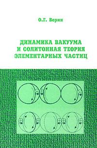 Динамика вакуума и солитонная теория элементарных частиц ( 5-7861-0055-3 )