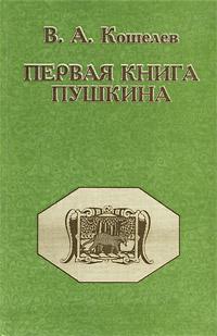 Первая книга Пушкина ( 5-7137-0078-х )