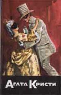 С/с-20 (кн.1): Пуаро знает убийцу