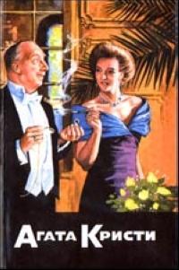 С/с-20 (кн.3): Пес смерти. Мисс Марпл рассказывает ...