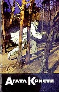Обложка книги С/с-28 (кн.1): Трагедия в Равенсторпе. Загадка с девятью ответами. Загадка Линден-Сэндза