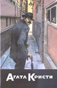С/с-30 (кн.1): Самое запутанное дело инспектора Френча. Смерть на рельсах. Неуловимый убийца