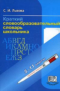 Книга Краткий словообразовательный словарь школьника. 5-11 классы