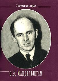 О. Э. Мандельштам. Стихотворения (миниатюрное издание)