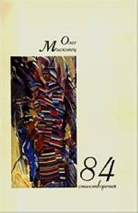 84 стихотворения