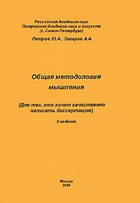 Общая методология мышления ( 5-85133-019-8 )