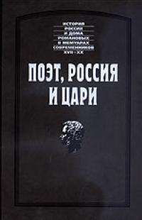 Поэт, Россия и цари