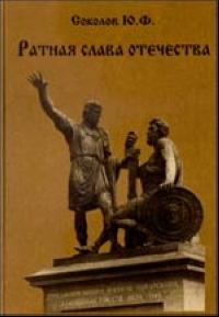 Ратная слава Отечества (книга 1, IX-XVII в.)