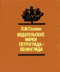 Издательские марки Петрограда-Ленинграда