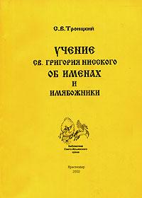 Учение св. Григория Нисского об именах Божиих и имябожники