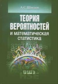 Теория вероятностей и математическая статистика ( 5-7598-0214-3 )