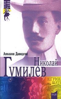 Николай Гумилев. Поэт, путешественник, воин