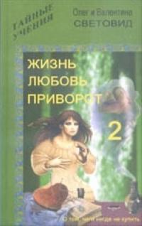 Жизнь, любовь, приворот-2 ( 5-98791-006-4 )