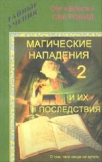 Магические нападения и их последствия-2 ( 5-98791-002-1 )