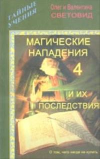 Магические нападения и их последствия-4 ( 5-98791-004-8 )