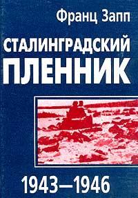 Сталинградский пленник 1943-1946 гг.