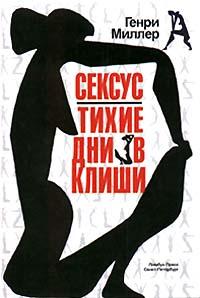 Книга Сексус. Тихие дни в Клиши