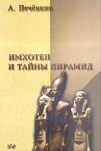 Имхотеп и тайны пирамид ( 5-88875-055-7 )