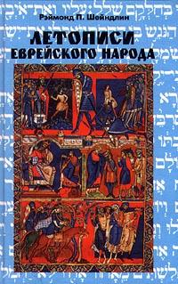 Летописи еврейского народа