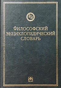 Книга Философский энциклопедический словарь
