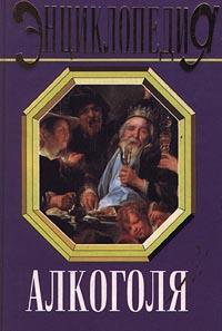 Энциклопедия алкоголя