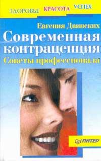 Современная контрацепция. Советы профессионала