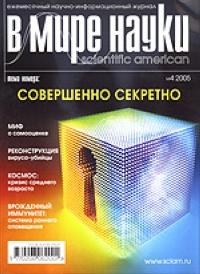 В мире науки, №4, апрель 2005