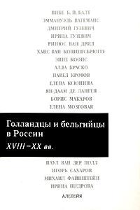 Голландцы и бельгийцы в России XVIII-XX вв.