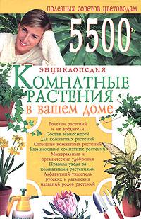 Комнатные растения в вашем доме. 500 полезных советов цветоводам