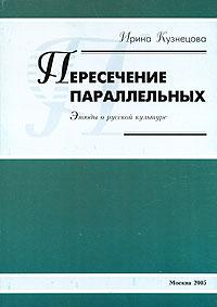 Пересечение параллельных. Этюды о русской культуре