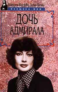 Книга Дочь адмирала