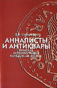 Анналисты и антиквары. Римская историография конца III-I вв. до н. э ( 5-7281-0590-4 )