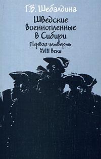 Шведские военнопленные в Сибири. Первая четверть XVIII века ( 5-7281-0327-8 )
