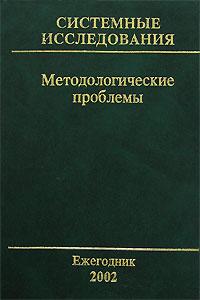 Системные исследования. Методологические проблемы. Ежегодник 2002. Выпуск 31