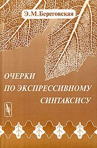 Очерки по экспрессивному синтаксису ( 5-9519-0021-2 )