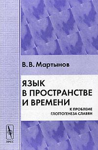 Язык в пространстве и времени. К проблеме глоттогенеза славян ( 5-354-00679-1 )