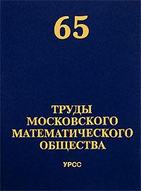 Труды Московского Математического Общества. Том 65
