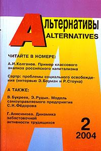 Альтернативы, 2004, №2