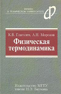 Физическая термодинамика ( 978-5-7038-3026-0 )