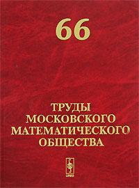 Труды Московского Математического Общества. Том 66