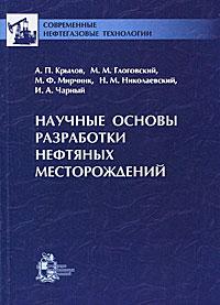 Научные основы разработки нефтяных месторождений ( 5-93972-325-X )