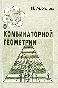 О комбинаторной геометрии ( 5-354-00916-2 )